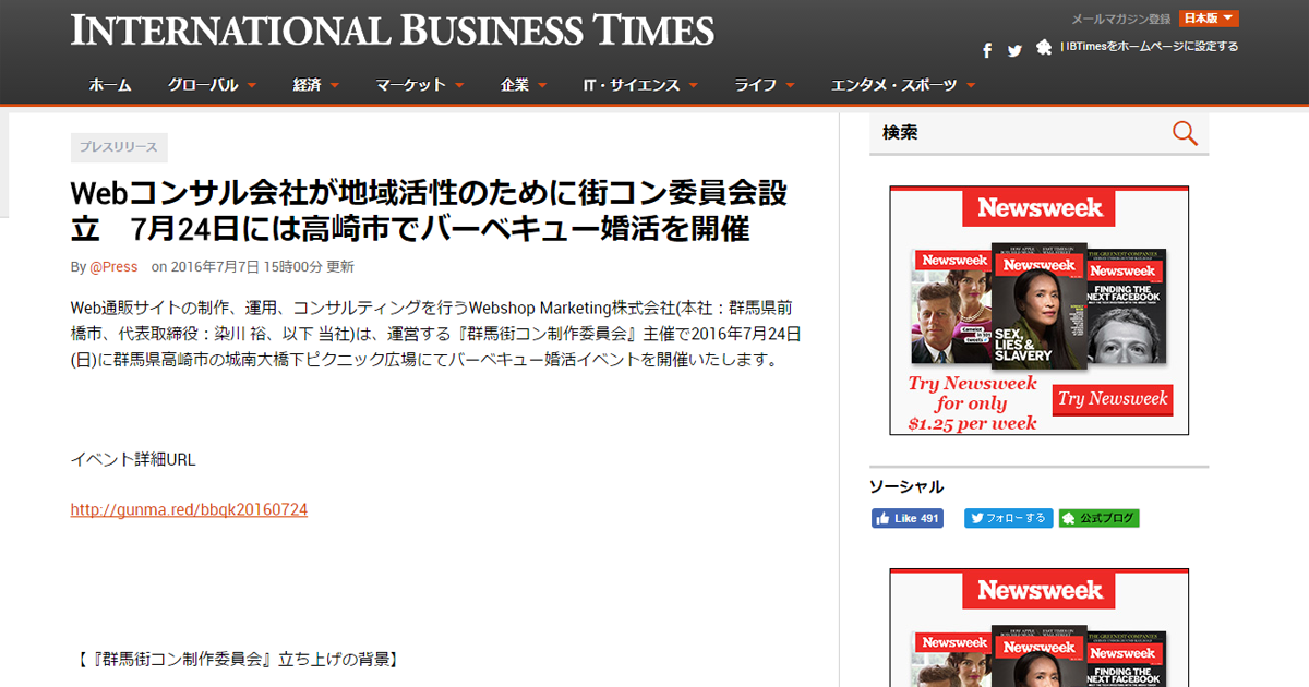 International Business Times 日本版
