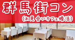 2月12日(日)祝日運命のカップリング発表あり!25歳~40歳群馬街コン(お見合いカフェ婚活) at アートマルシェ(高崎)