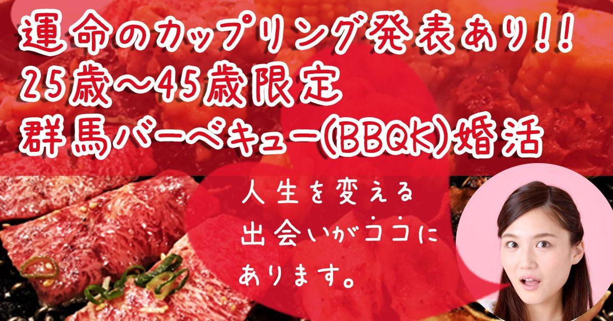 群馬街コンバーベキュー婚活(渋川)