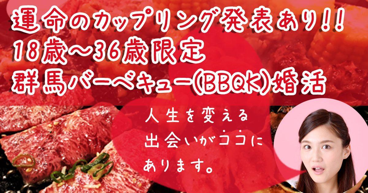 群馬県渋川市バーベキュー婚活