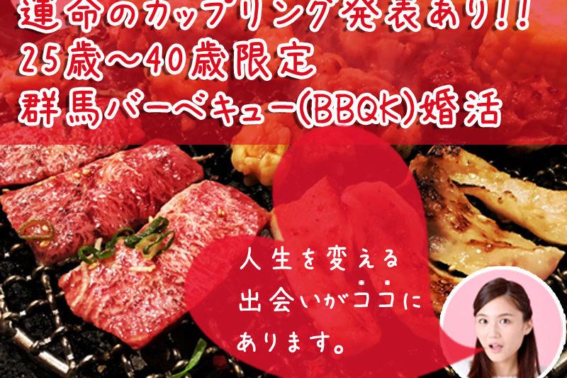 渋川バーベキュー婚活